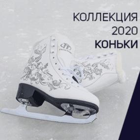 Новая коллекция ледовых коньков TechTeam 2020