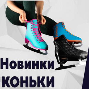 Новая коллекция ледовых коньков Tech Team 2019