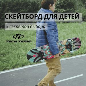 Скейтборд для детей: 5 секретов выбора