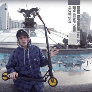 PRO обзор: трюковой самокат Zorg 2020