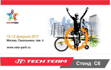Выставка вело-парк 2017