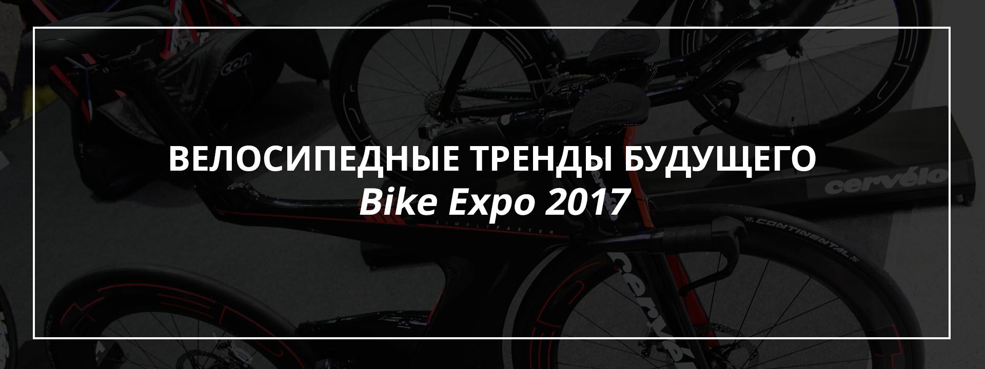 Велосипедные тренды будущего: сезон 2018