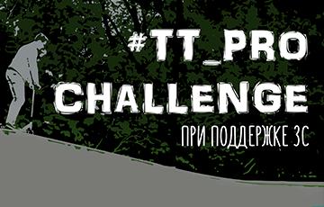 Вова 3С подводит результат TT_Pro_Challenge