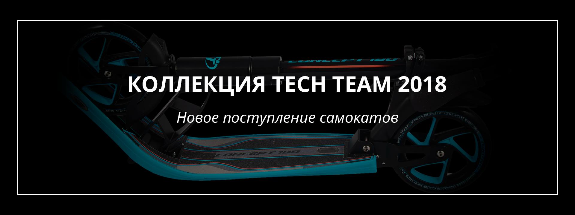 Новое поступление: коллекция самокатов Tech Team 2018