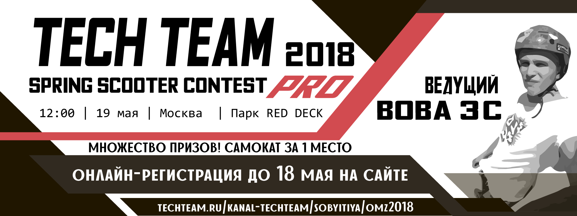 Регистрация Tech Team Scooter Contest 2018