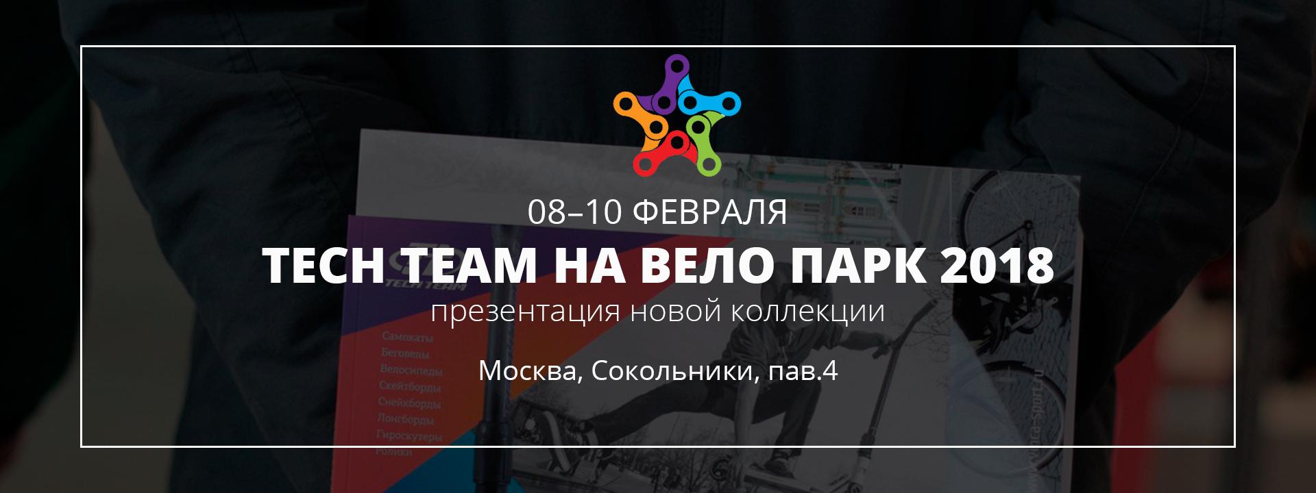 Tech Team на Велопарк 2018
