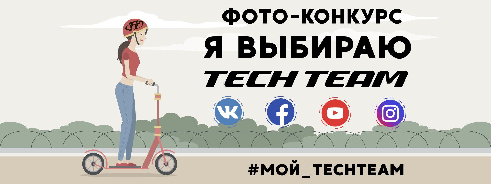 """Фотоконкурс: """"Я выбираю TechTeam"""" — голосование"""