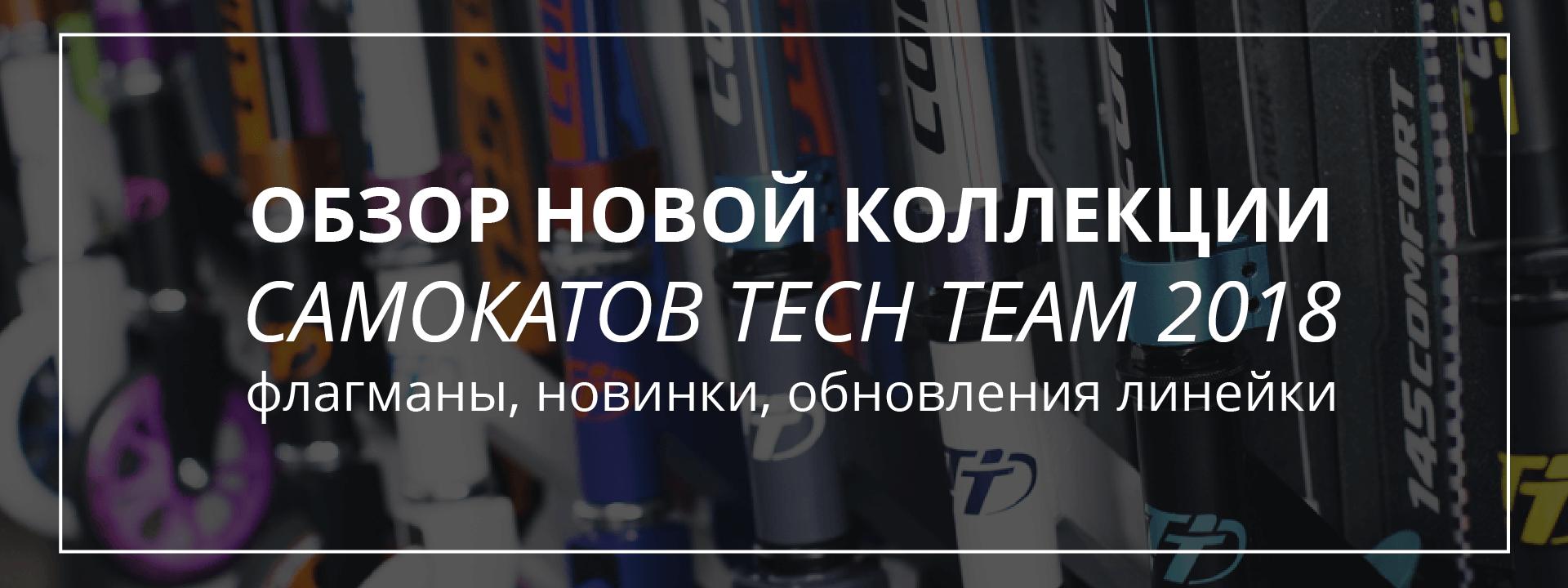 Новая коллекция самокатов Tech Team 2018: обзор