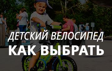 Как выбрать детский велосипед: советы Tech Team