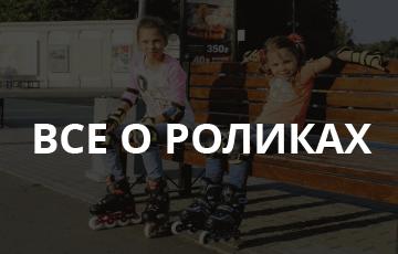 Все о роликовых коньках: строение и особенности