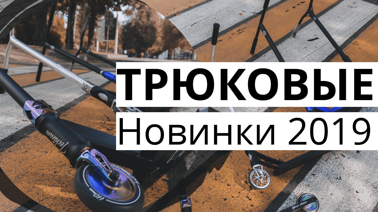 Новая коллекция трюковых самокатов Tech Team 2019: обзор