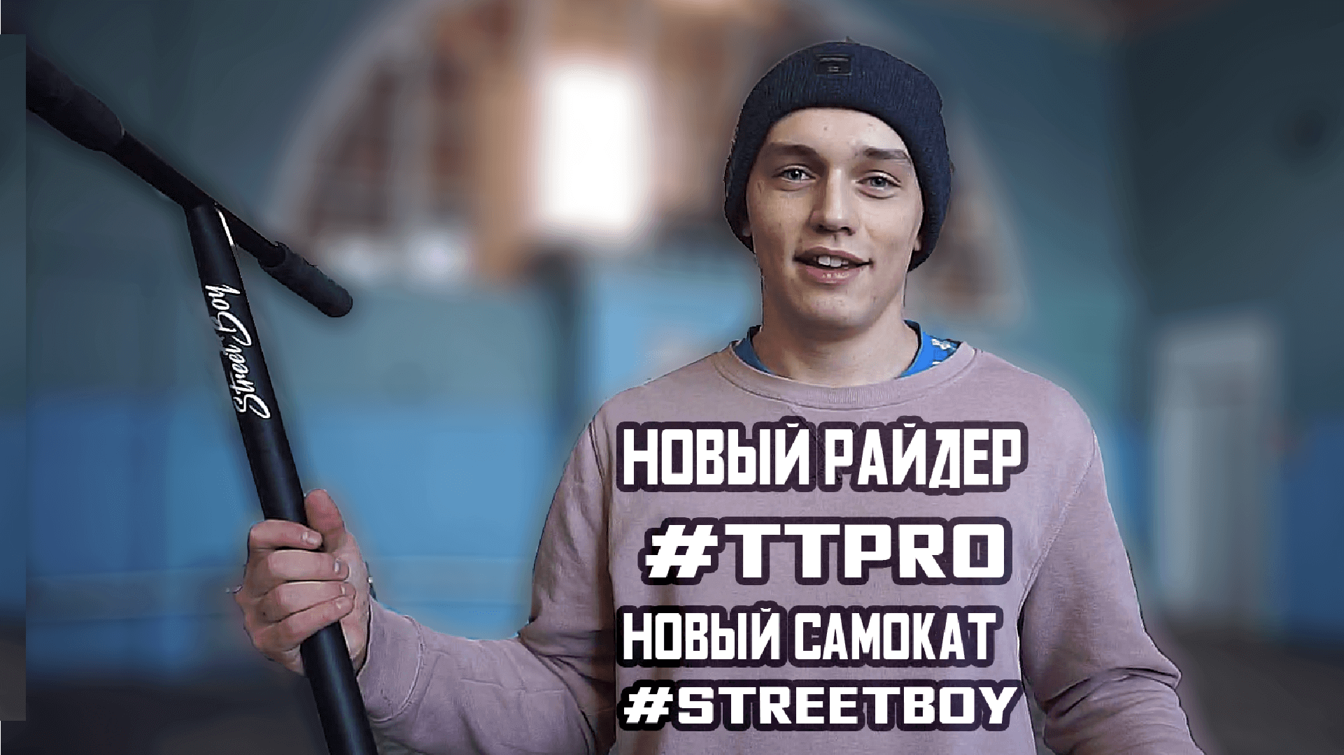 PRO обзор: трюковой самокат Street Boy 2019