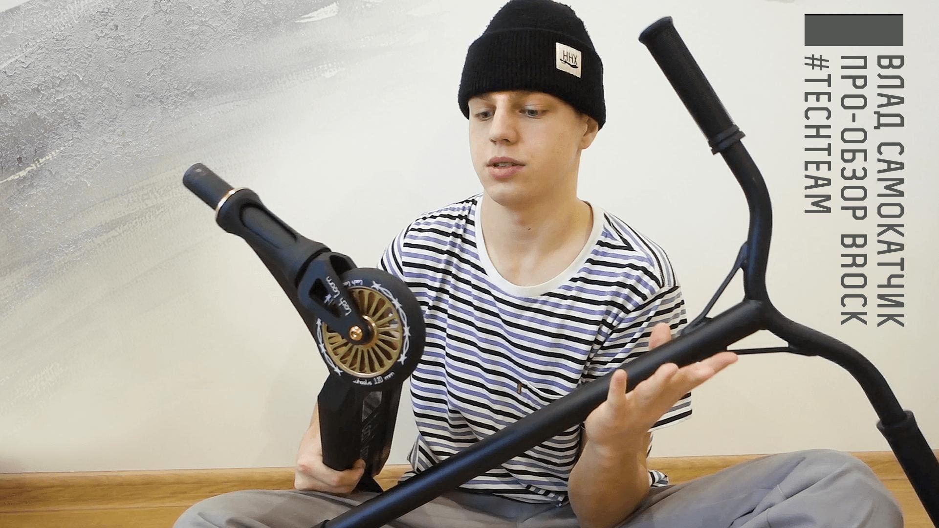 PRO обзор: трюковой самокат Brock 2020