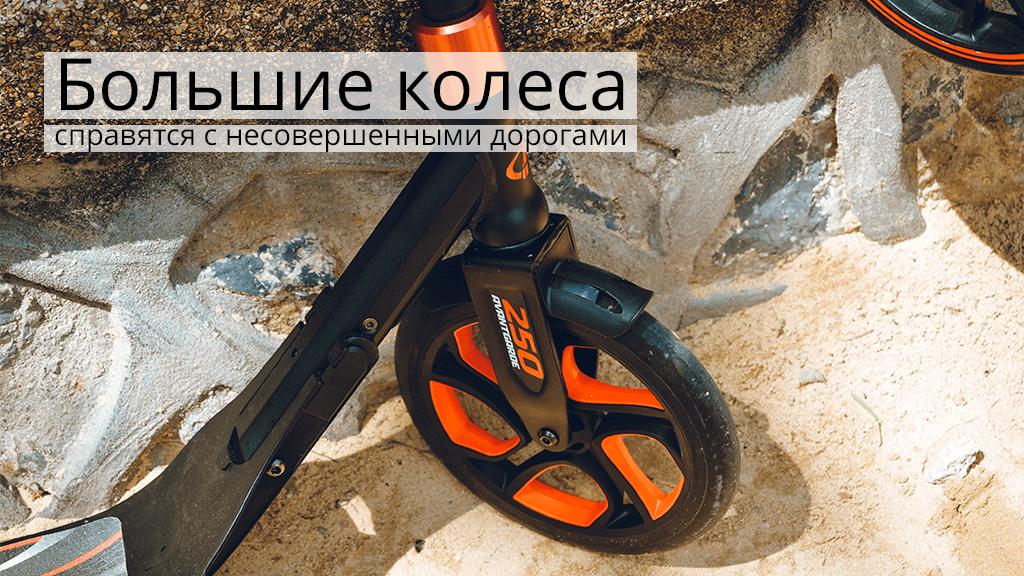 Большие колеса самоката