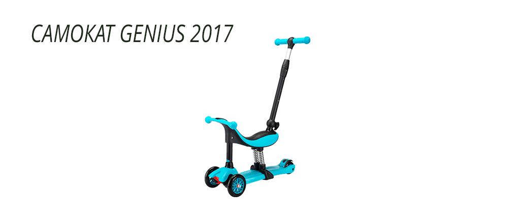 САМОКАТ GENIUS 2017