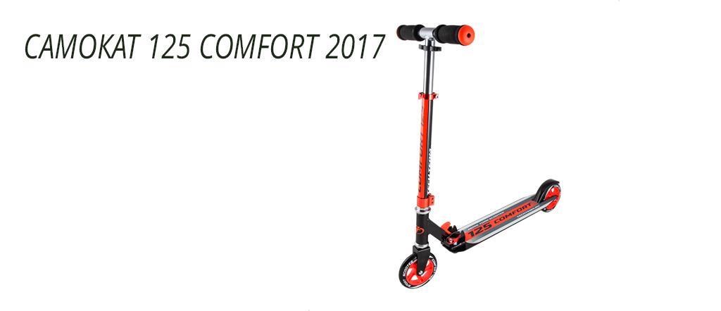 САМОКАТ 125 COMFORT 2017.png