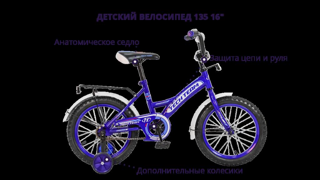 ДЕТСКИЙ ВЕЛОСИПЕД 135 TT.png