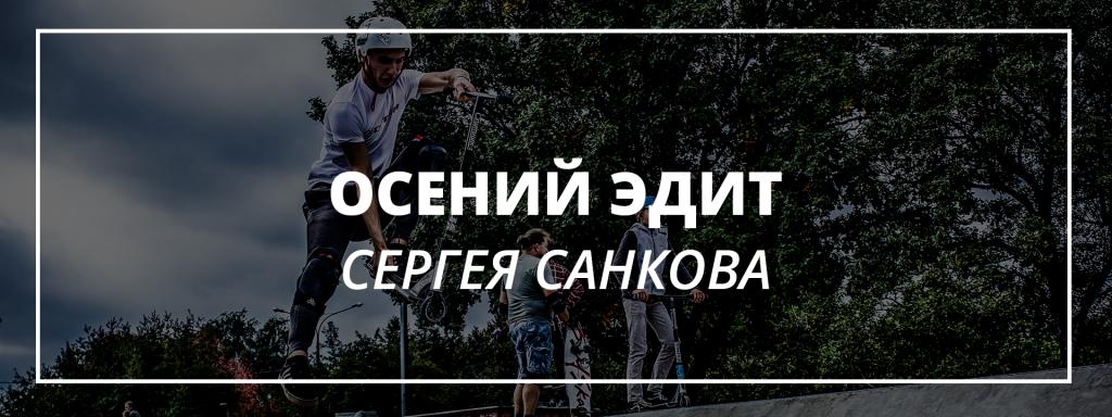 сергей санков эдит.png